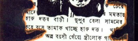 Calcutta: City/Contemporaneity: Inter-Asia Cultural Studies Summer School